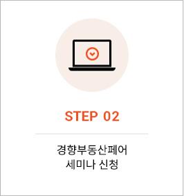 international_seminar_step02
