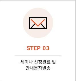international_seminar_step03